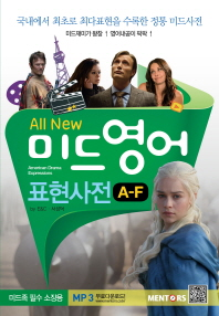 All New 미드영어 표현사전(A-F)