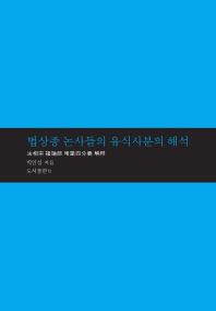 법상종 논사들의 유식사분의 해석(마음학 총서 4)(양장본 HardCover)