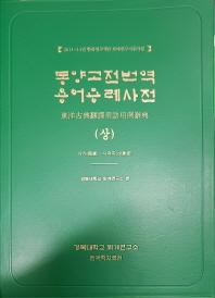 동양고전번역 용어용례사전 전집 (보급판)(전3권)