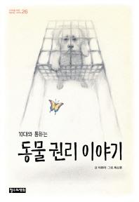 동물 권리 이야기(10대와 통하는)(10대를 위한 책도둑 시리즈 26)