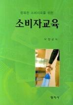 소비자교육(행복한 소비사회를 위한)