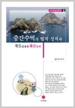 중간수역의 법적 성격과 독도영유권 훼손문제(독도학술토론회 9)