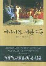 네아이라 재판소동(Paperback)