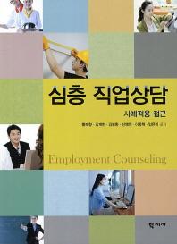 심층 직업상담: 사례적용 접근