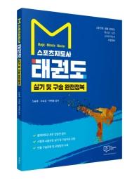 M 스포츠지도사 태권도 실기 및 구술 완전정복