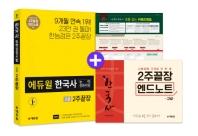 한국사능력검정시험 2주끝장 고급(에듀윌)
