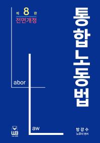 통합노동법(전면개정판 8판)(양장본 HardCover)