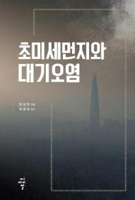 초미세먼지와 대기오염