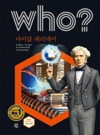 Who? 마이클 패러데이(엔지니어 시리즈 13)(양장본 HardCover)