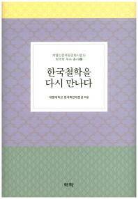 한국철학을 다시 만나다(계명인문역량강화사업단 한국학 우수 총서 2)(양장본 HardCover)