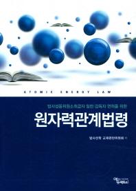 원자력관계법령
