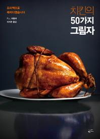 치킨의 50가지 그림자(양장본 HardCover)