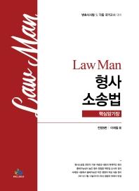Law Man 형사소송법 핵심암기장(전정판 5판)