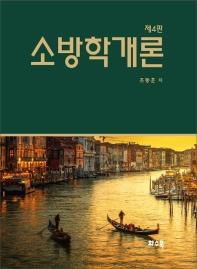 소방학개론(4판)