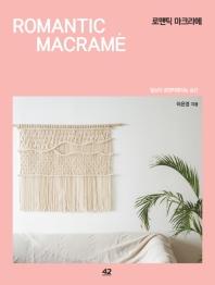로맨틱 마크라메
