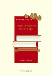 제39회 계명문학상 당선작 모음집