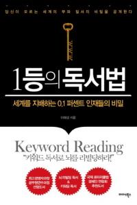 1등의 독서법(e오디오북)