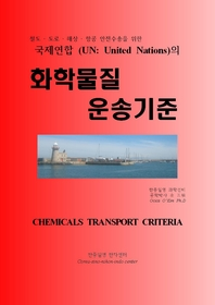 화학물질 운송기준