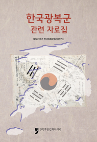 한국광복군 관련 자료집