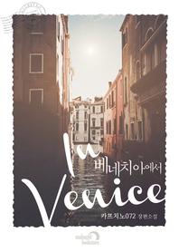 베네치아에서