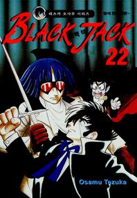 블랙 잭(BLACK JACK). 22 (완결)