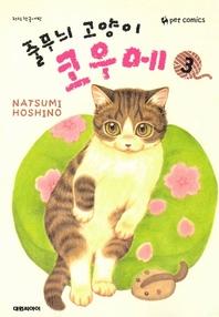 줄무늬 고양이 코우메. 3