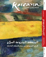 Koreana 2016 Autumn (Arabic)