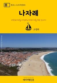 원코스 포르투갈014 나자레