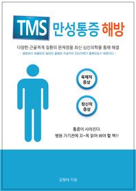 TMS만성통증 해방