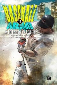 베이스볼 커맨더. 11(완결)