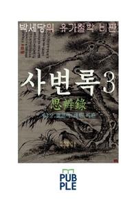 서계 박세당의 유가철학 비판, 사변록 3, 제3장 논어에 대한 비판