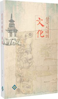 삼국시대의 문화