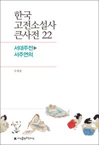 한국 고전소설사 큰사전 22 서대주전-서주연의