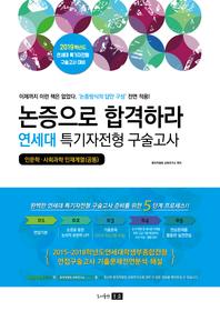 논증으로 합격하라! - 2019 연세대 특기자 전형(인문학 사회과학 인재계열)
