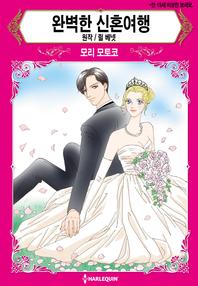 [할리퀸] 완벽한 신혼여행