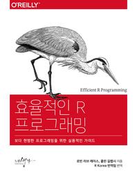 효율적인 R 프로그래밍