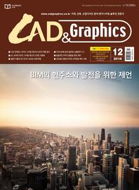 CAD&GRAPHICS(캐드앤그래픽스) 2018년 12월호