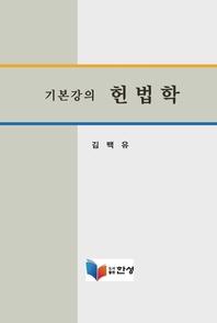 기본강의 헌법학