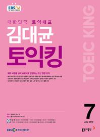 김대균의 토익킹(EBS 방송교재 2019년 7월)