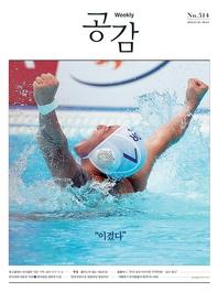 위클리 공감 514호