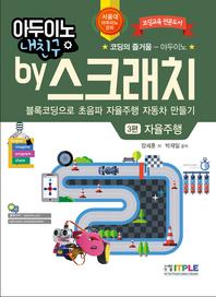 아두이노 내친구 by 스크래치 블록코딩으로 초음파 자율주행 자동차 만들기