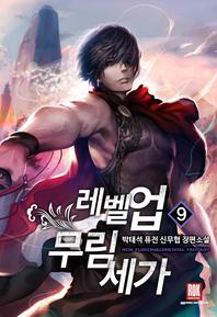 레벨 업 무림세가. 9(완결)