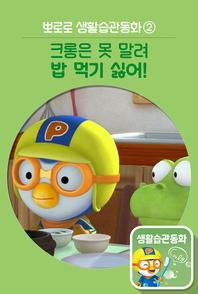 뽀로로 생활습관동화② 크롱은 못 말려 밥 먹기 싫어!(e오디오북)