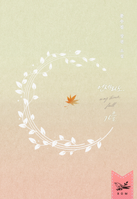 언제라도, 가을(개정판)(전2권)