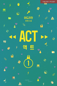 ACT. 1