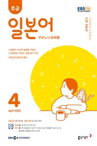 초급 일본어(EBS 방송교재 2020년 4월)