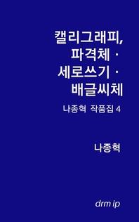 캘리그래피, 파격체·세로쓰기·배글씨체-나종혁 작품집 4