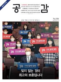 공감 556호