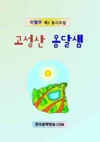 고성산 옹달샘