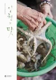 인천의 맛